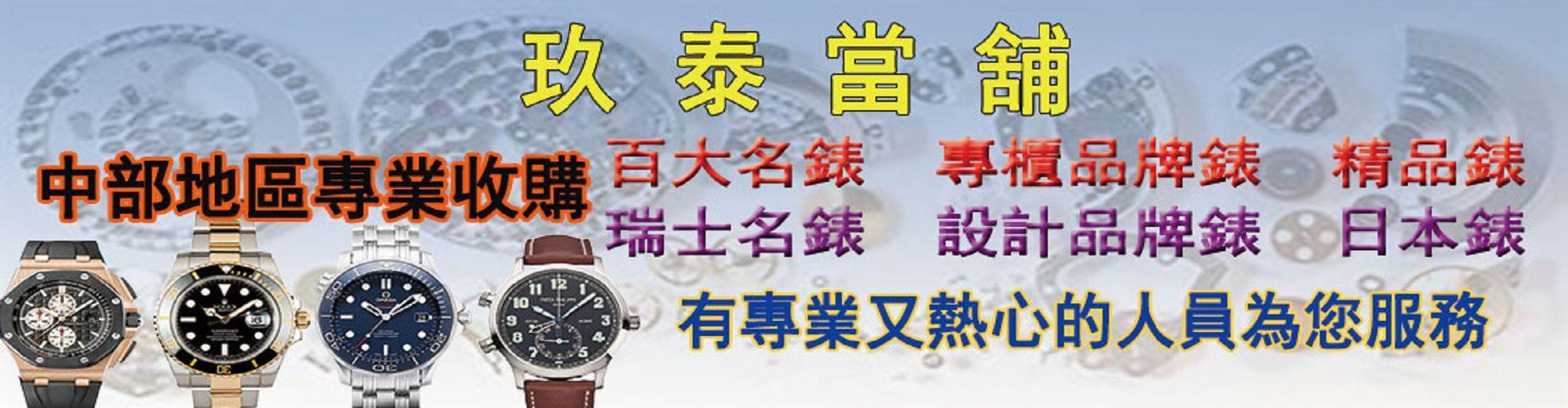 玖泰當舖/台中收購手錶/收購鑽石